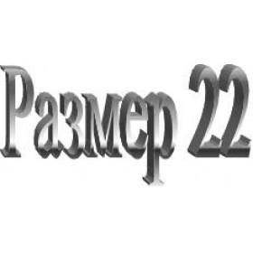 Размер 22