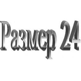 Размер 24